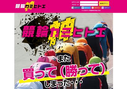 競輪カミヒトエ(競輪神ヒトエ)の有料情報に参加した結果!評価、評判、口コミ、まとめ