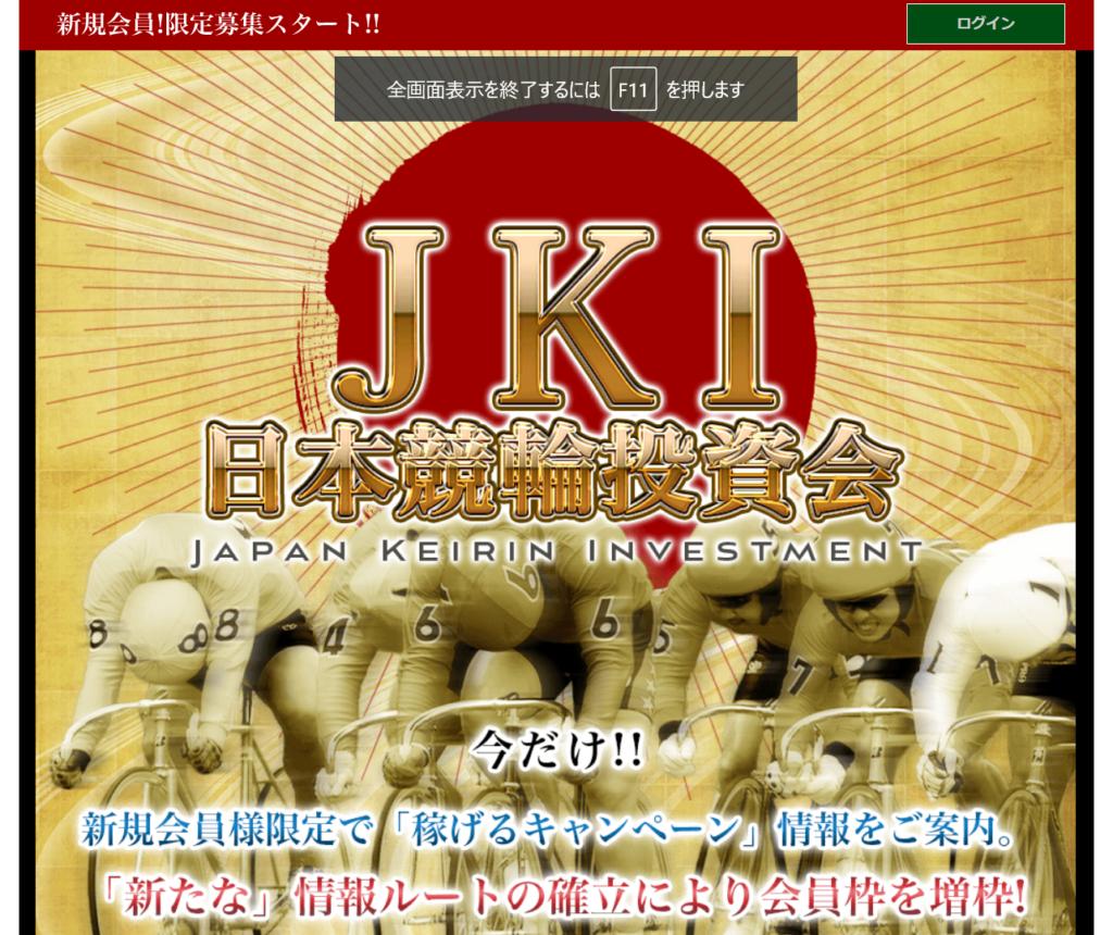 JKI日本競輪投資会